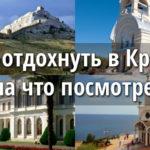 Отдых в Крыму. На что посмотреть?