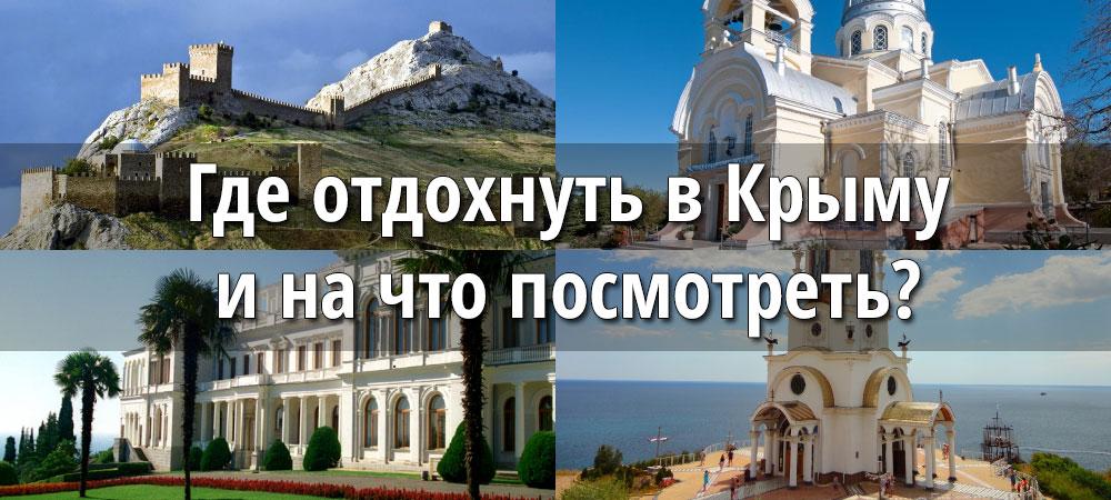 """Баннер """"отдых в Крыму"""""""