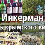 Город-колыбель крымского виноделия. Дегустация вин в Инкермане