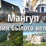 История Мангуп-Кале — времена былого величия
