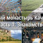 Средневековый пещерный монастырь Качи-кальон. Часть 1: Знакомство.