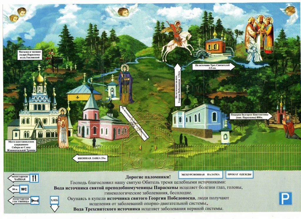 На картинке: Топловский монастырь - схема объектов