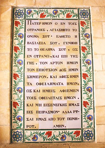 Молитва Отче наш на древнегреческом языке