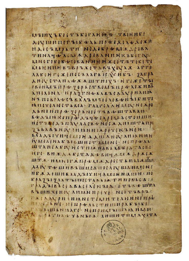 Изображение древнегреческого текста на пергаменте
