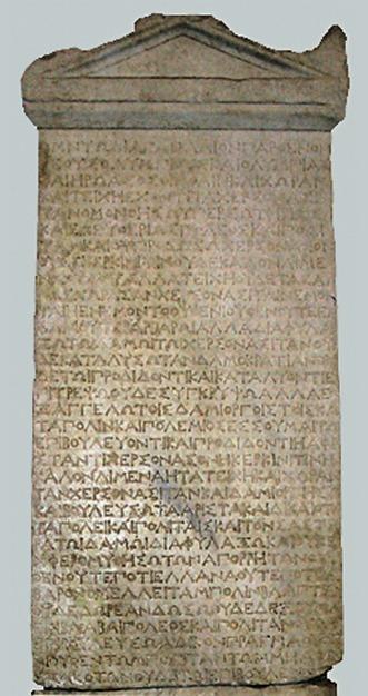 На фото показан плоский камень с клятвой Херсонеса