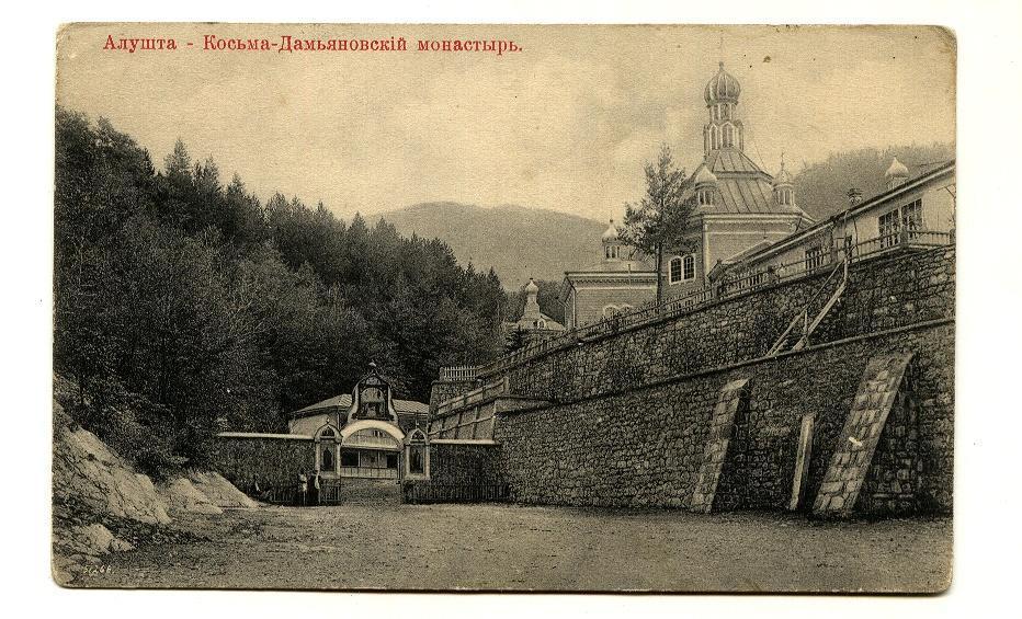 На старинной фотографии показан монастырь Косьмы и Дамиана