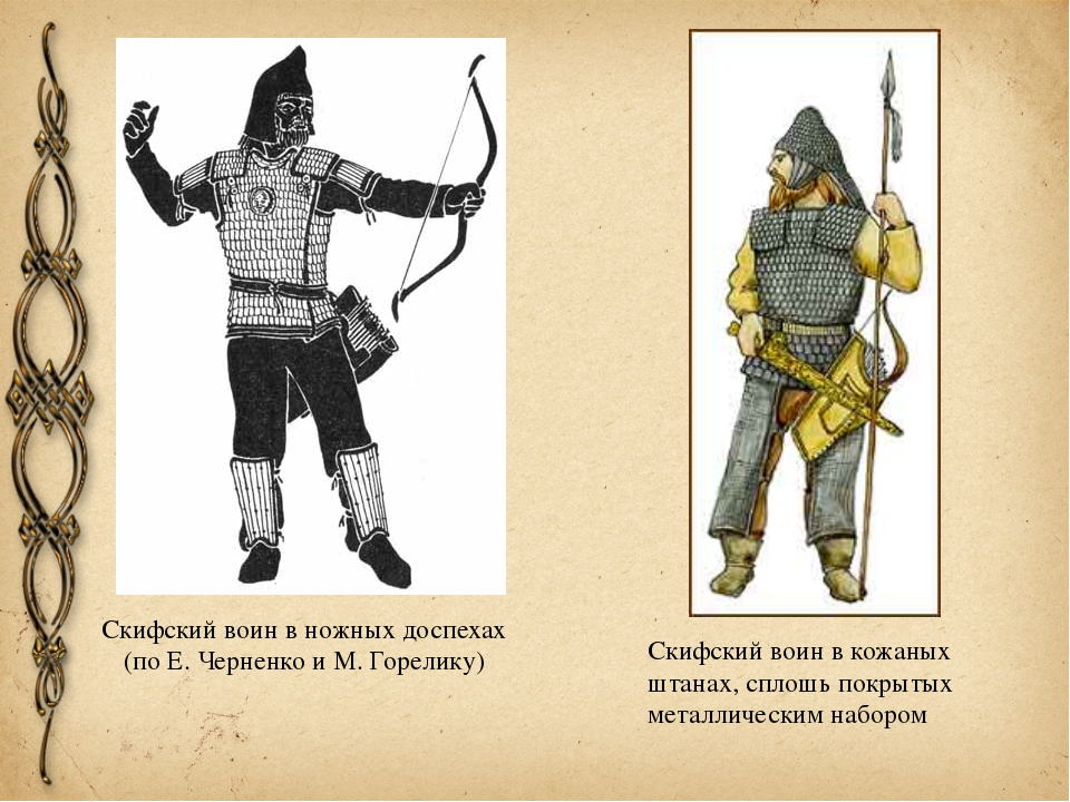 Картинка: скифская армия