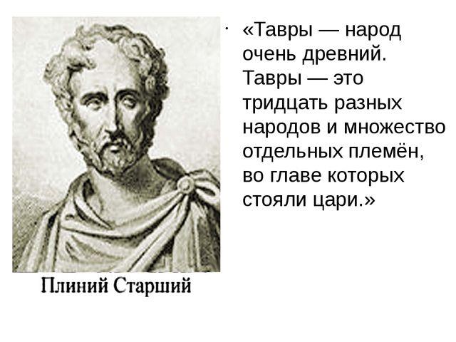 На картинке показано изречение Плиния Старшего о таврах