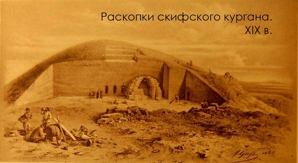 На фото раскопки скифского кургана