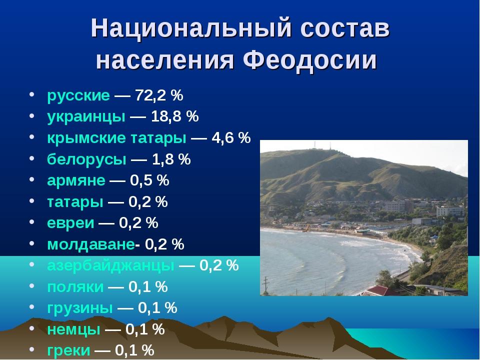На картинке национальный состав Феодосии сегодня. Население Феодосии