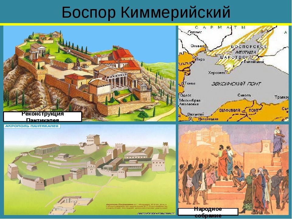 На картинке показан иллюстрированный Боспор