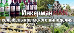 Инкерман виноделие